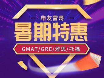 申友雷哥GMAT·GRE·雅思·托福·留学中心