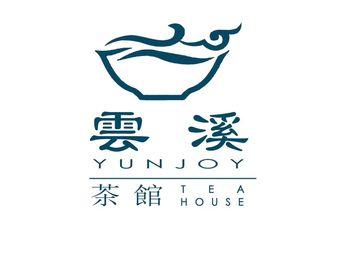 雲溪茶馆YUNJOY(东鱼坊店)