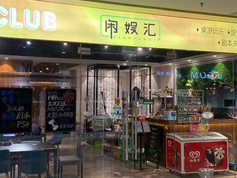 闲娱汇桌游剧本电玩(万达火车站店)