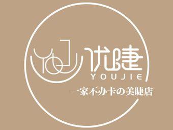 优睫·YOJ+