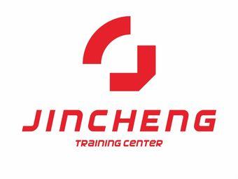 JIN CHENG综合体能训练中心
