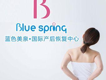 蓝色美泉·国际产后恢复中心