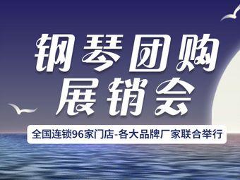 博加圖琴行(蘭州旗艦店)