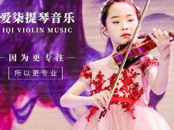 愛柒提琴音樂