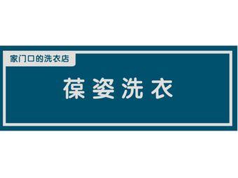 葆姿洗衣(东绣路店)