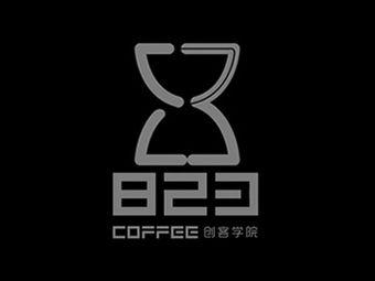 823Coffee·咖啡培训