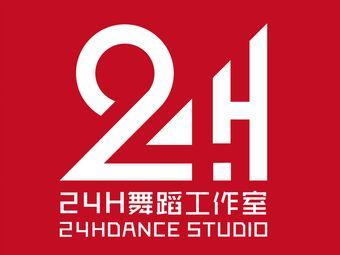 24H舞蹈工作室