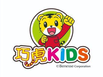 巧虎KIDS(厦门思明罗宾森中心)