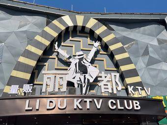 丽都KTV
