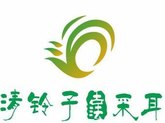 清铃子·古法采耳(桥南中骏蓝湾半岛店)