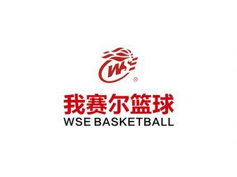 我赛尔YOUSTAR篮球培训学院(怡海港校区)