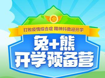 兔+熊儿童运动馆(杨府山公园店)