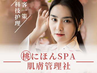 桃にほんSPA 肌膚管理社(曲江旗艦店)