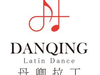 丹卿拉丁舞