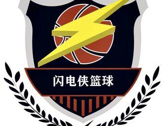 闪电侠篮球(中央城馆)