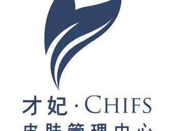 才妃·Chifs皮肤管理中心