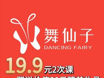 舞仙子少儿形体舞蹈丨口才表演(中庚城校区)