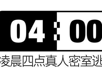 凌晨四点恐怖密室(九江店)