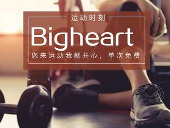 Bigheart比汗营养健身中心(蜀都万达店)
