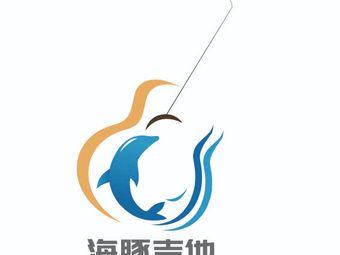 海豚吉他培训中心(华师总店)