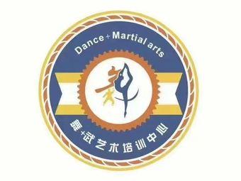 舞+武艺术培训中心