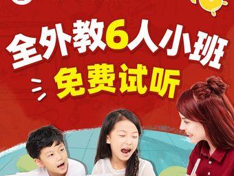 i2全外教少儿英语(摩天轮校区)