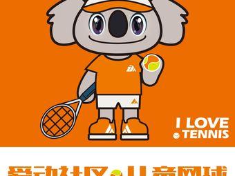 Motion kid 爱动儿童网球(西湖店)