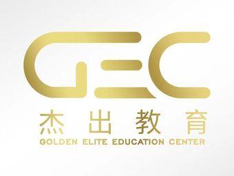 GEC杰出教育英语考培中心