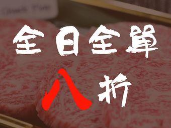 肉料理 广(铜锣湾店)
