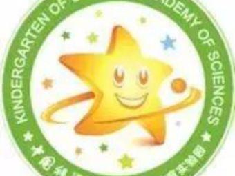 中国科学院幼儿园黄岛教育实验园
