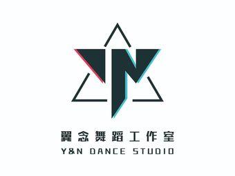 Y&N舞蹈工作室