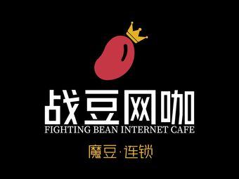战豆网咖(明珠大道店)