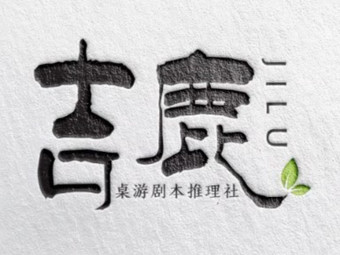 吉鹿桌游剧本推理馆