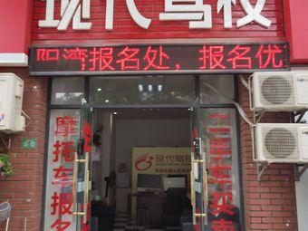 现代驾校(万达太阳湾分店)