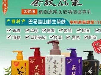 茶麸原浆头疗养发(厂前店)