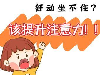 东方司乐学习能力注意力训练中心(珠海分校)