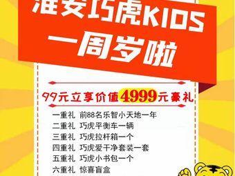 巧虎KIDS早教中心(淮安金鹰店)