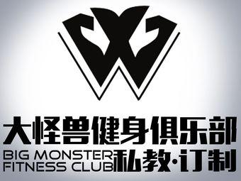 大怪兽健身俱乐部