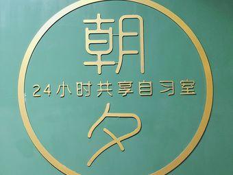 朝夕24H自习室(三阳广场店)