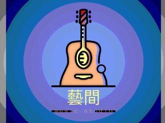 艺间吉他教室