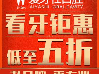 爱牙仕口腔·牙齿矫正种植中心
