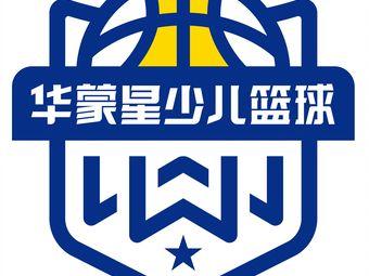 华蒙星少儿篮球俱乐部(海珠光大校区)