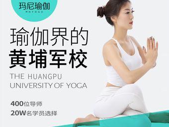 玛尼瑜伽(江阴周庄店)