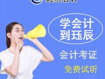 宁夏珏辰会计培训中心