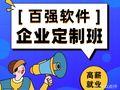 达内IT职业培训(河西校区)