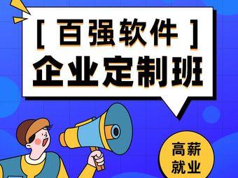 达内IT培训(东塘校区)