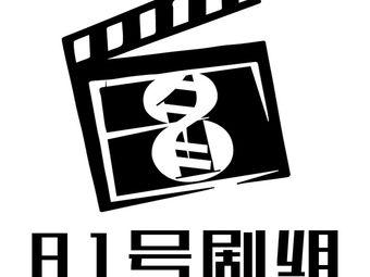 81号剧组·推理·探案·剧本杀