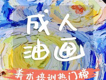Look·珞克岛油画艺术馆(北辰凤凰海校区)