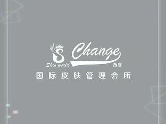 Change改变国际皮肤管理会所