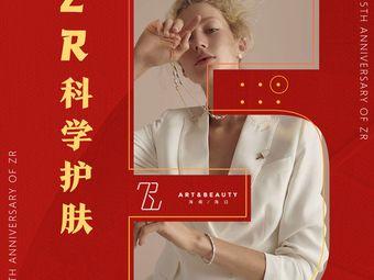 ZR art beauty皮肤管理中心(名门店)